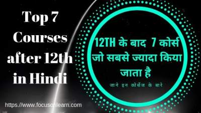 Best course after 12th in Hindi