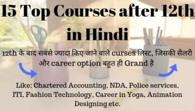 courses list after 12th in hindi