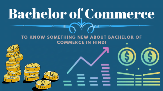 B.Com complete information in hindi