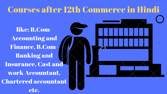 Courses after 12th Commerce in hindi.
