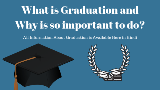 What is Graduation in Hindi