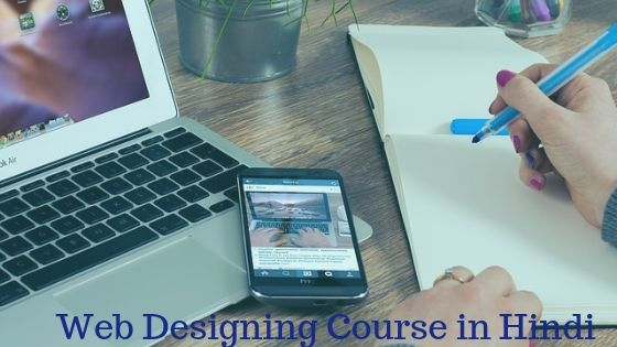 Web Designing Course in Hindi