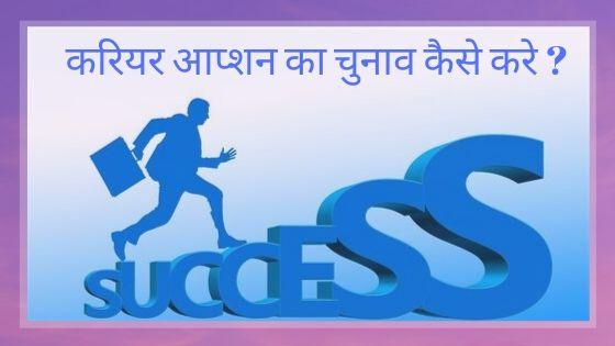 career Guidance in Hindi