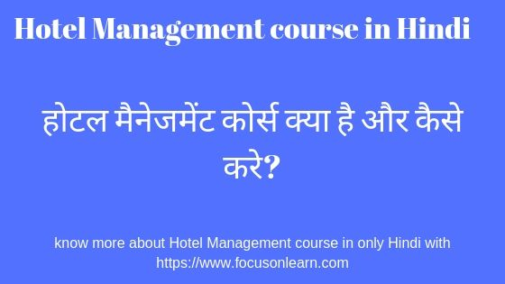 hotel management course in Hindi.