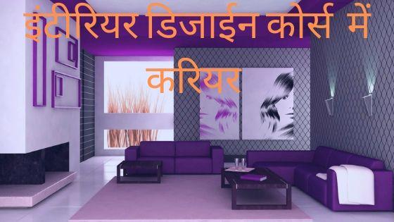 Interior design course in Hindi