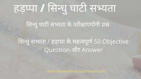 Sindhu ghati sabhyata prashn-uttar