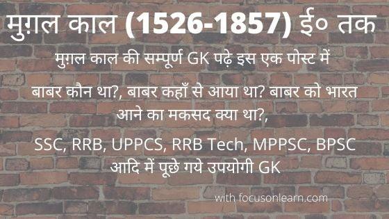 mughal kal GK in Hindi | 51 important Mughal kal GK