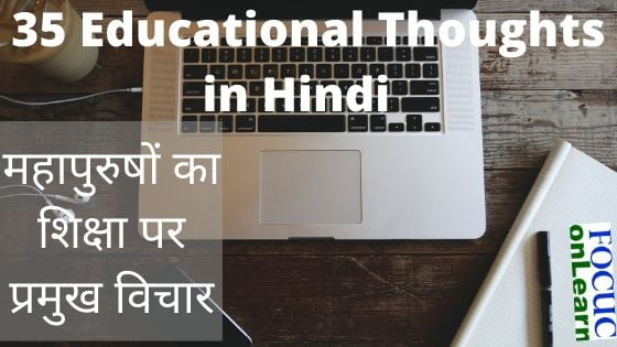 35 Educational Thoughts in Hindi