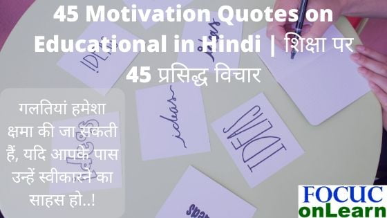 45 Motivation Quotes on Educational in Hindi