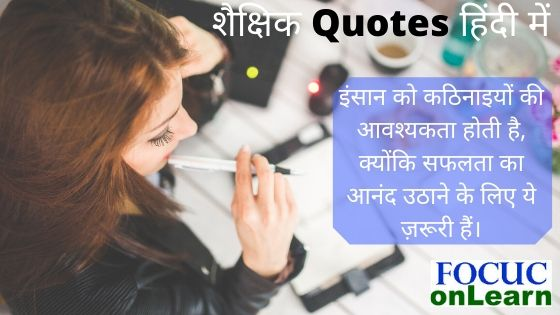 Motivational Quotes on Education in Hindi