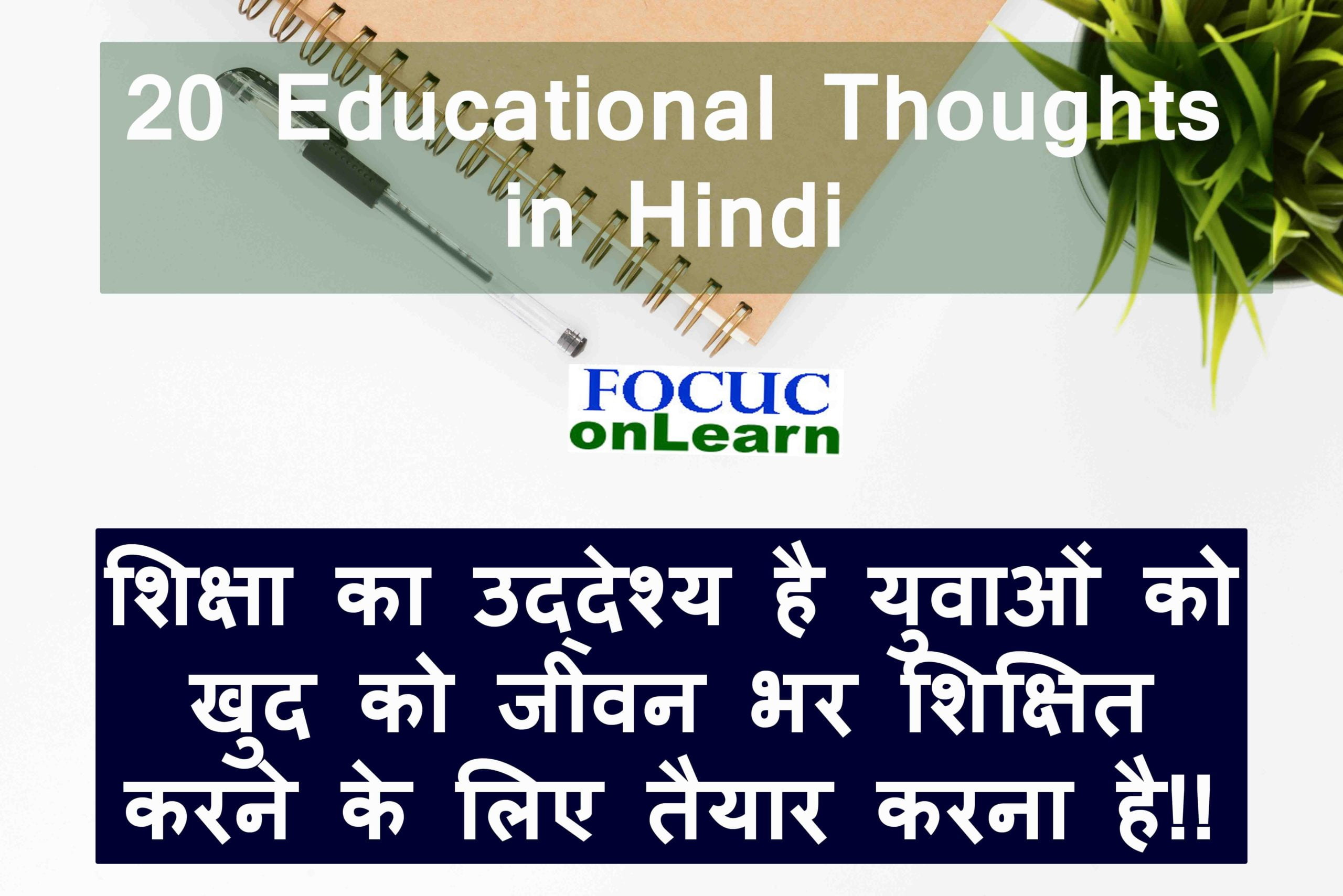 20 Educational Quotes in Hindi