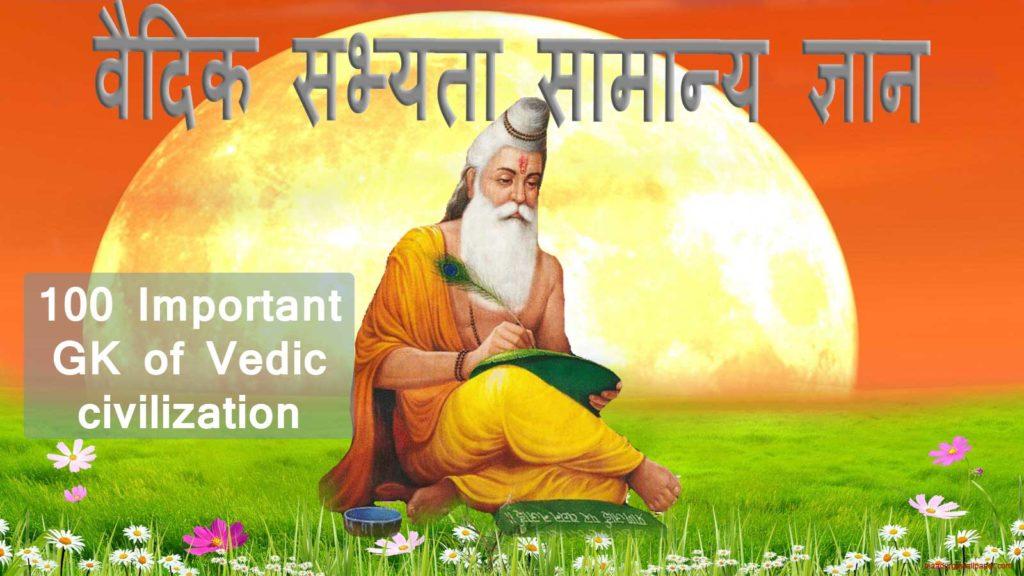 vaidik kal GK in Hindi | 100 important gk of Vedic civilization