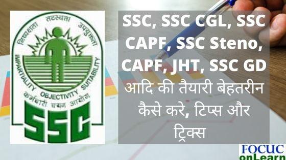 SSC CGL ki taiyari kaise kare