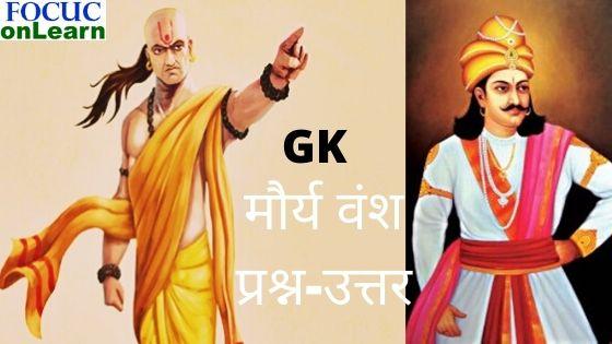 72 maury vansh Gk in hindi