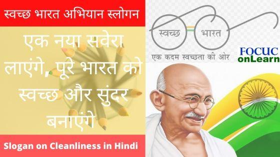 swachh bharat slogan