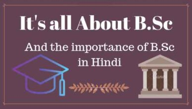 B.Sc details in hindi
