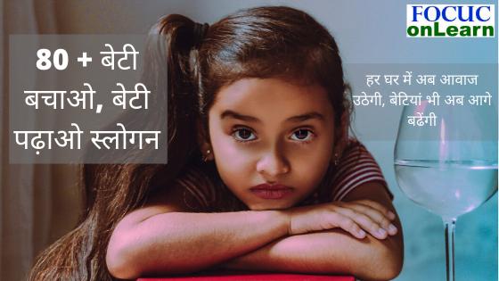 Beti bachao beti padhao in Hindi