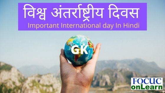 International days GK in Hindi