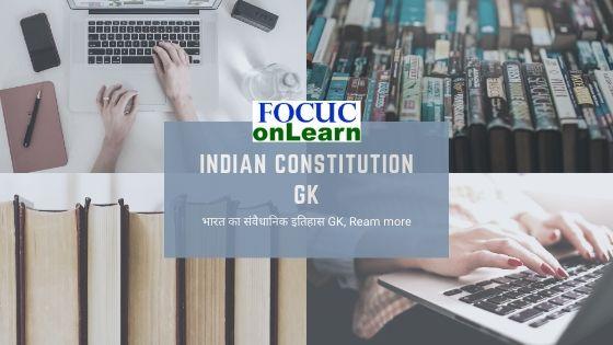 Indian Constitution GK in Hindi, भारतीय संविधान का इतिहास