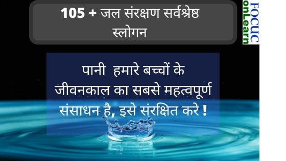 Save water Slogan in Hindi