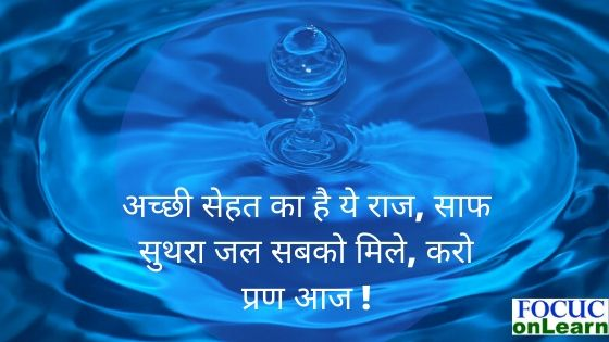 water conservation slogan in hindi