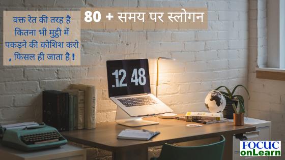 Slogan on Time in Hindi