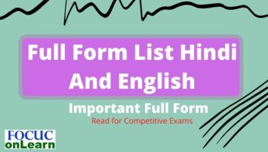 Important Full form in Hindi and English