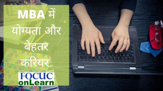 MBA क्या है | MBA In Hindi