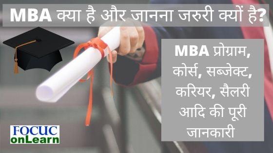 MBA क्या है और कैसे करे