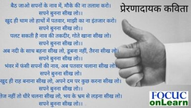 Motivational Poem in Hindi
