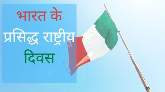 National Days GK in Hindi
