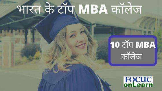 India ke top MBA college
