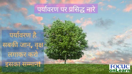 Slogan on environment in HIndi