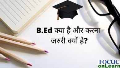 B.Ed Course Details in Hindi