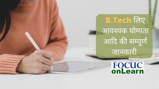 B.Tech in hindi