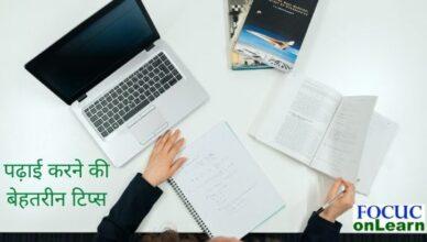 Study in Hindi
