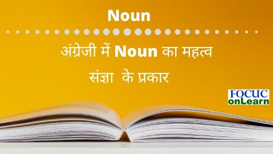 Noun Definition and Types in Hindi