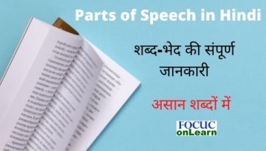 Parts of Speech in Hindi
