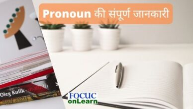 Pronoun details in Hindi