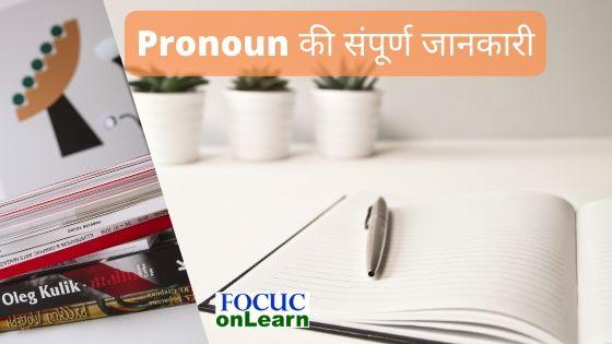 Pronoun details in Hindi