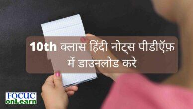 Class 10 Hindi Notes