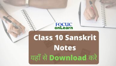 Class 10 Sanskrit Notes (1)