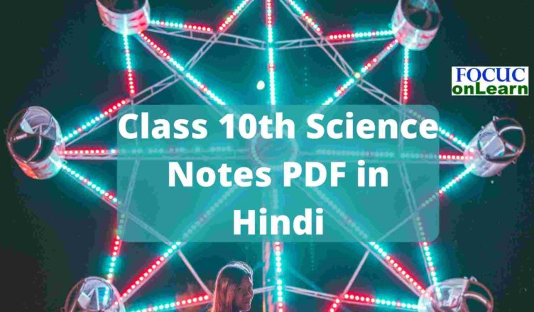 Class 10th Science Notes PDF in Hindi