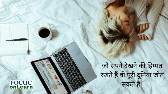 Best Poem on Dreams in Hindi