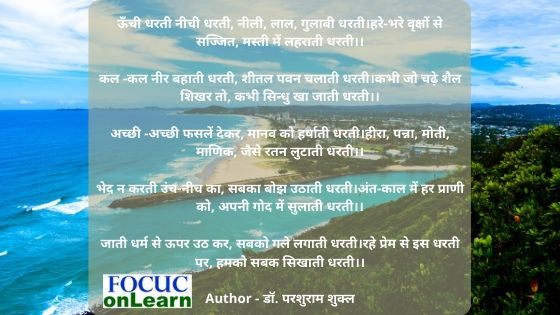 Famous poem on Earth in Hindi