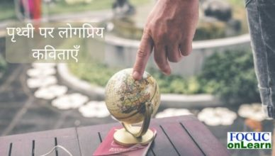 Poem on Earth in Hindi