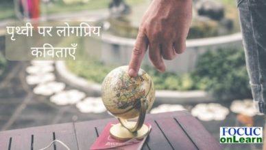 Poem on Earth in Hindi