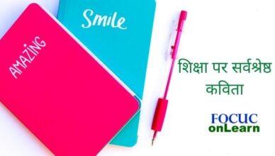 Poem on Education in Hindi