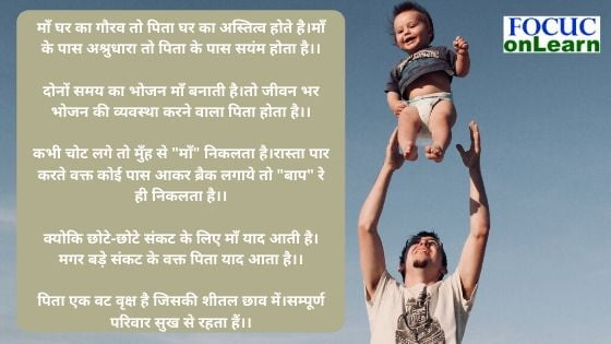Famous Poem on Father in Hindi