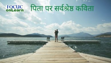 Poem on Father in Hindi
